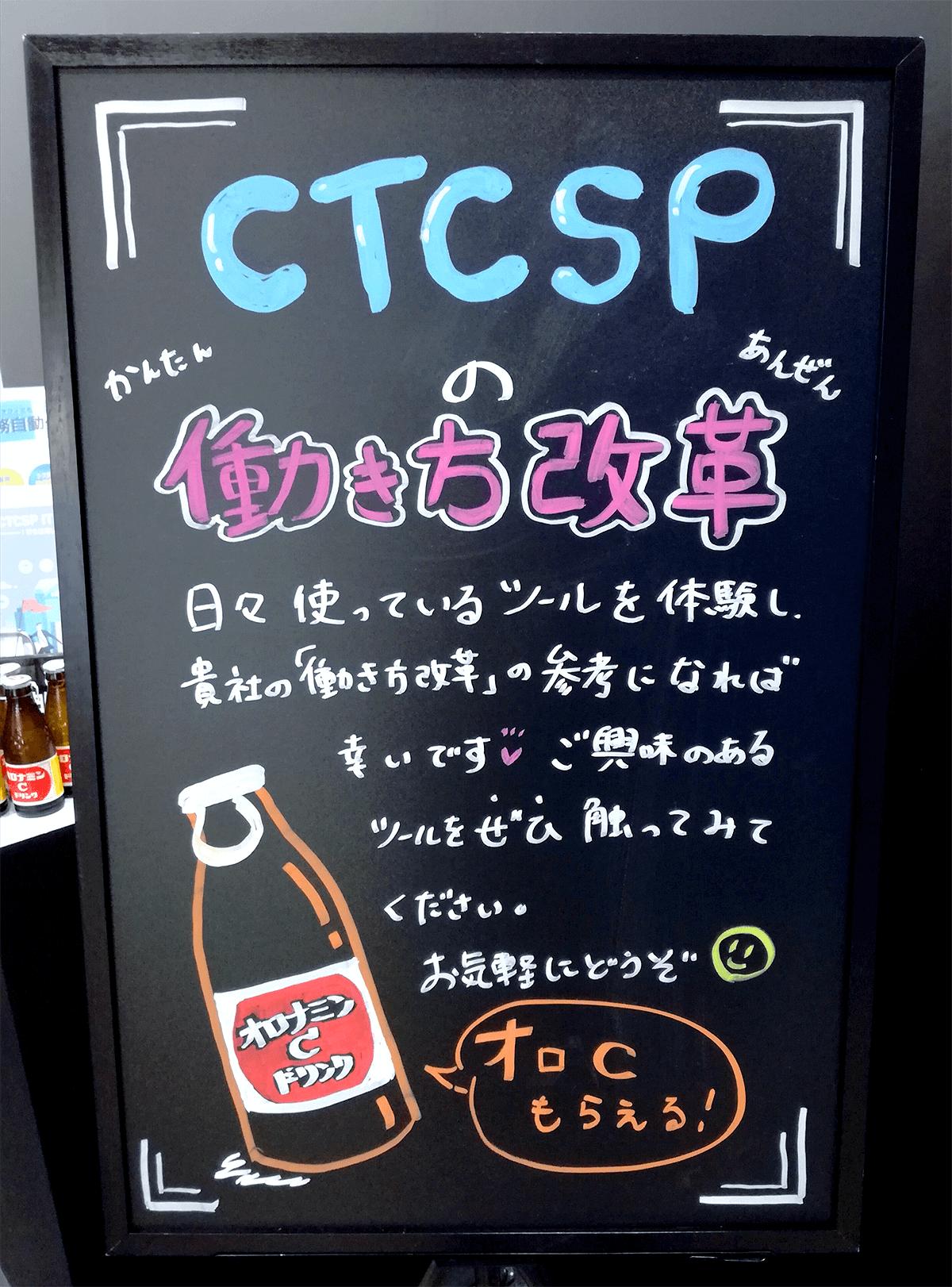 CTCSPの働き方改革
